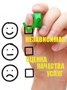 Оценка услуг